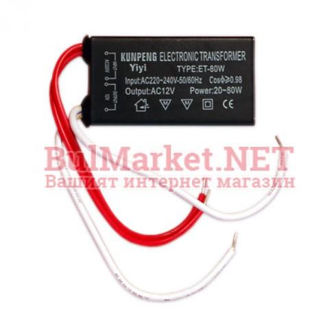 Трансформатор за лампи 220V~12V 20~80W